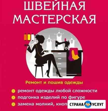 Услуги Ателье, Ремонт одежды Иваново