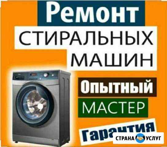 Ремонт стиральных машин Липецк