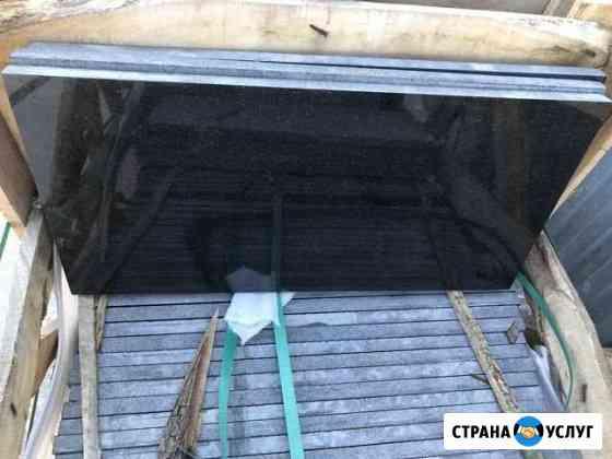 Гранитная плитка Омск