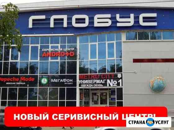 Ремонт ноутбуков Саранск