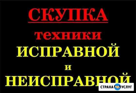 Скупка утилизация бытовой техники Барнаул