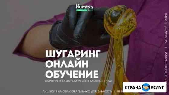 Онлайн курс Шугаринг Омск