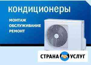 Cплит-системы все работы Волгоград