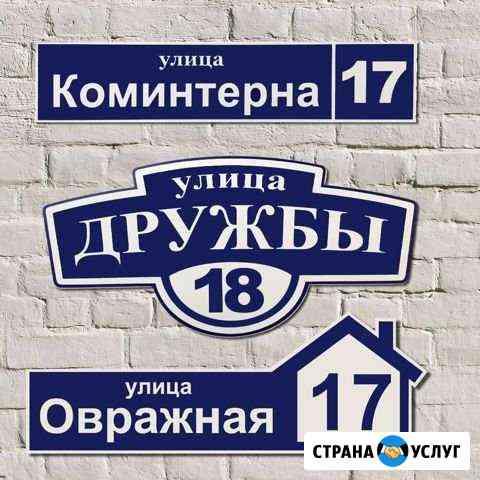 Адресные таблички Нижний Новгород