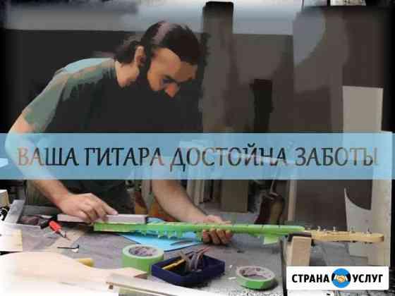 Ремонт гитар в профессиональной мастерской Воронеж