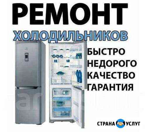 Ремонт холодильник Волгоград