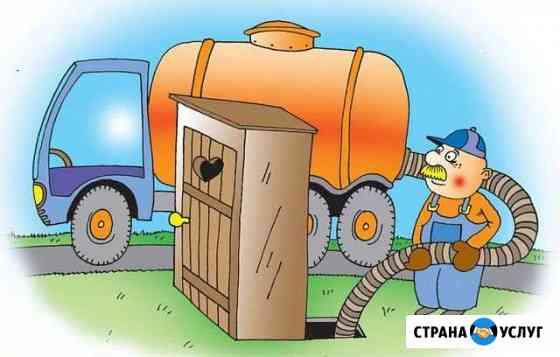 Ассенизаторские услуги Сарапул