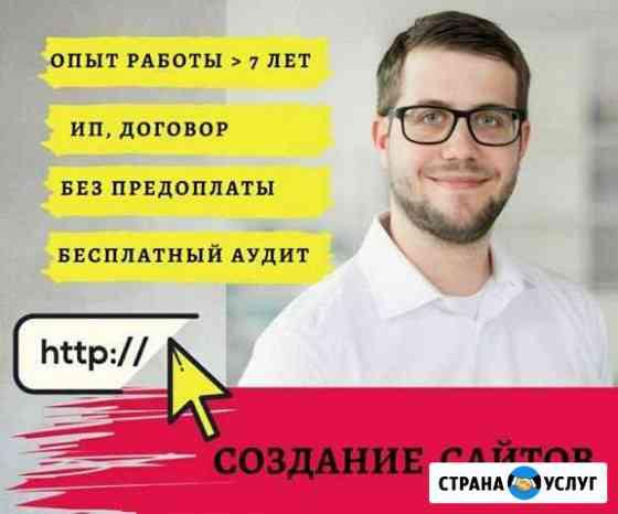Создание сайтов l реклама в Яндекс и Гугл l SEO Севастополь