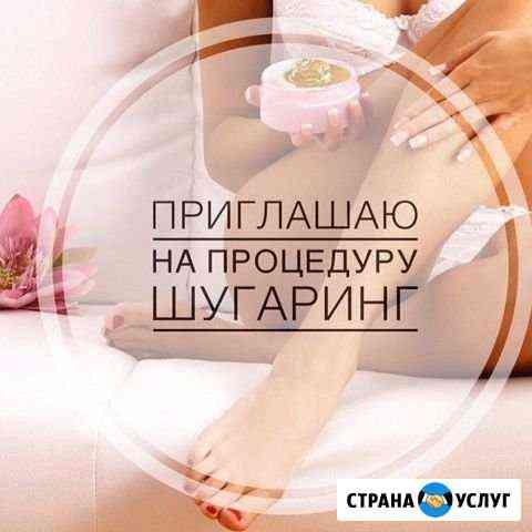 Шугаринг Котовск