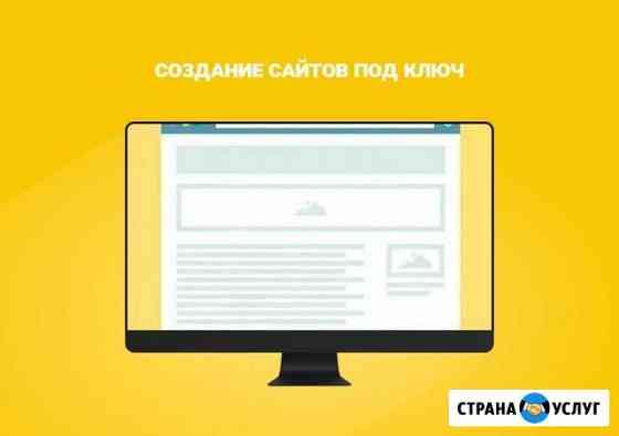 Создание сайтов под ключ Кунгур