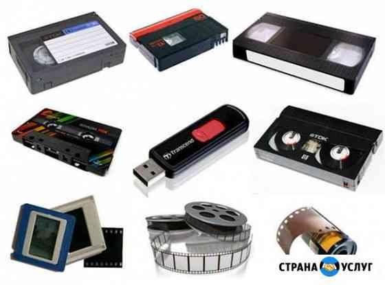 Оцифровка любых кассет Новосибирск