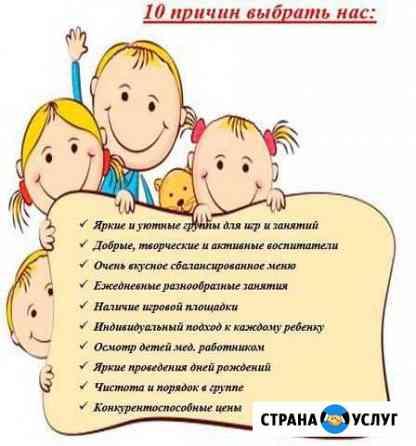 Частный д/с Филиппок Вологда