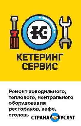 Ремонт ресторанного и столового оборудования Москва