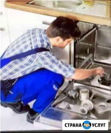 Ремонт посудомоечных и стиральных машин Екатеринбург