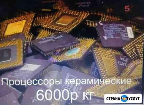 Скупка радиодеталей и плат Новокузнецк
