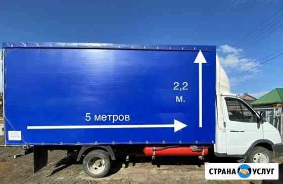 Грузоперевозки Ульяновск