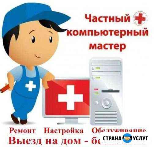 Ремонт компьютеров/Ноутбуков/Компьютерная помощь Златоуст