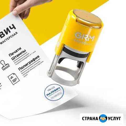 Изготовление печатей и штампов от 30мин в Малевиче Тверь