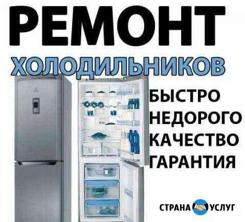 Качественный ремонт холодильников в г. Тюмень Тюмень