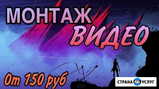 Монтаж Видео Санкт-Петербург
