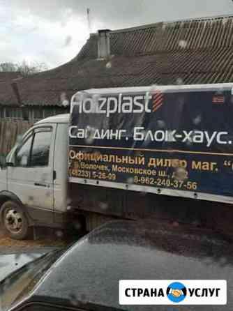 Грузоперевозки Вышний Волочек