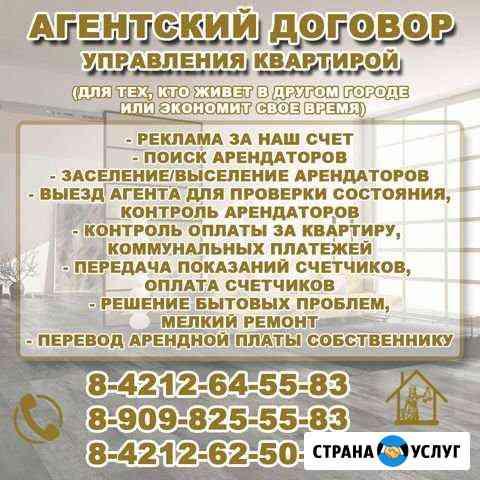 Агентский договор на управление квартирой Хабаровск