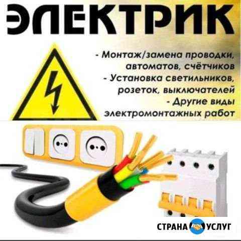Электромонтажные работы Апатиты