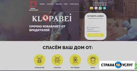 Создание сайтов Магнитогорск