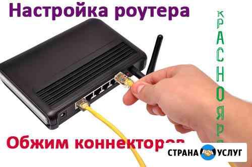 Замена коннекторов RJ-45. Настройка Wi-Fi роутеров, локальных сетей Красноярск