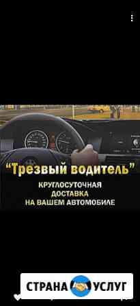 Трезвый Водитель Омск