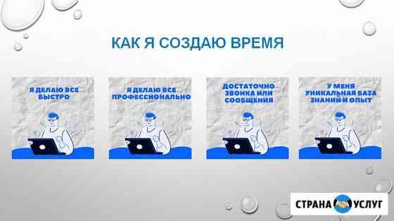 Виртуальный помощник (личный помощник) Москва
