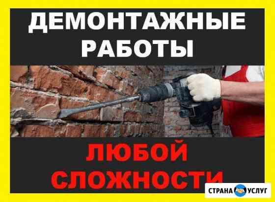 Демонтажные работы Егорьевск