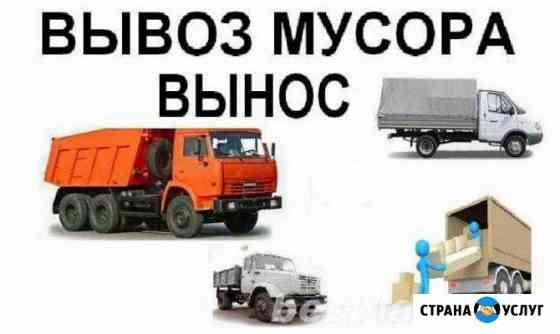 Вывоз мусора. Грузчики и транспорт Вологда