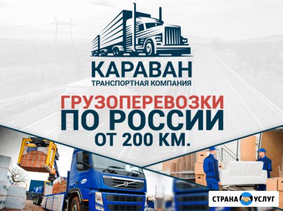 """Грузоперевозки """"Караван"""" Межгород Бурмакино"""