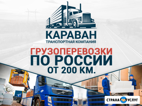 "Грузоперевозки ""Караван"" Межгород Красноармейское"