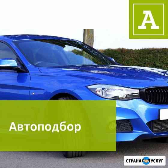 Автоподбор, проверка авто, независимая экспертиза Магнитогорск
