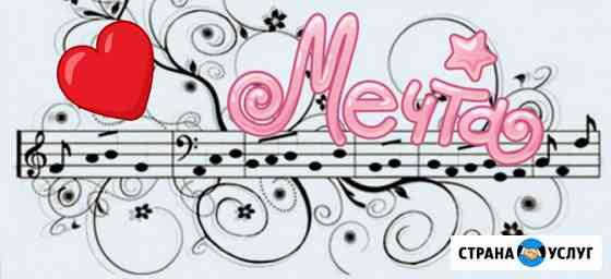 Обучение игре на фортепиано и вокалу без начальных навыков Набережные Челны