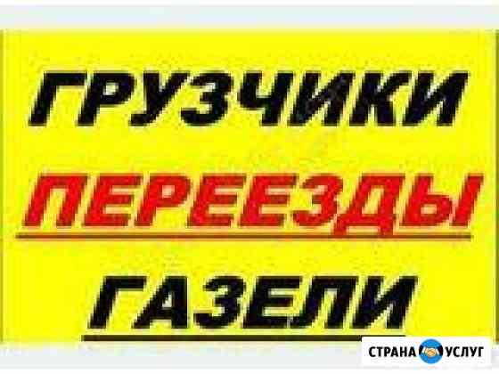 Грузчики Вологда Вологда