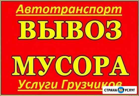 Вывоз мусора/утилизация (газель, зил, камаз, контейнер) Вологда