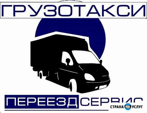Грузоперевозки грузчики Чайковский