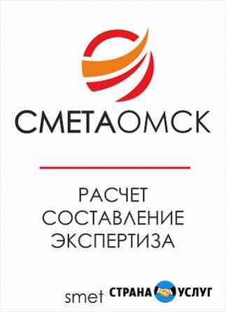 Смета Экспертиза с печатью Омск