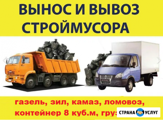 Вывоз мусора газ, зил, камаз Вологда