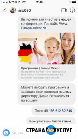 Предлагаем курсы и учебу в Германии Калининград