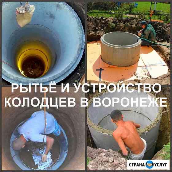 Колодец Воронеж и копка колодца Воронеж, чистка колодцев Воронеж