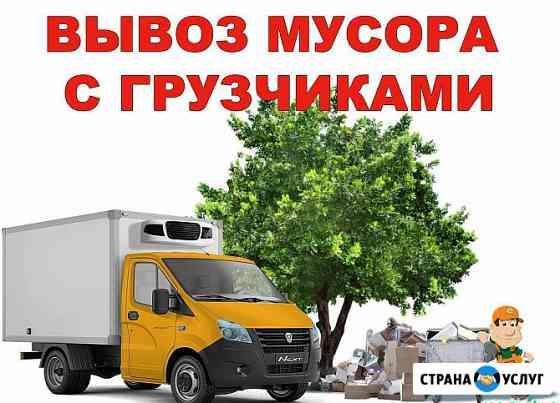 Грузоперевозки газель вывоз мусора мебельного хлама Новокуйбышевск