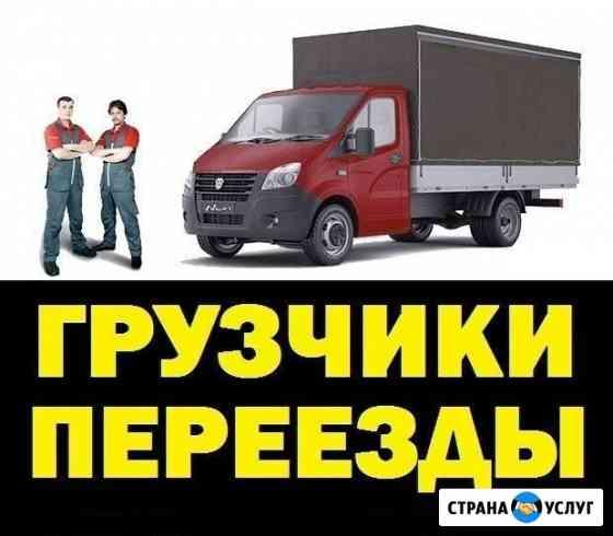 Грузоперевозки газель грузчики вывоз мусора Новокуйбышевск
