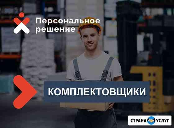Услуги Упаковщиков Фасовщиков Комплектовщиков Москва