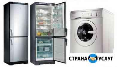 Ремонт холодильников, стиральных машин Ставрово