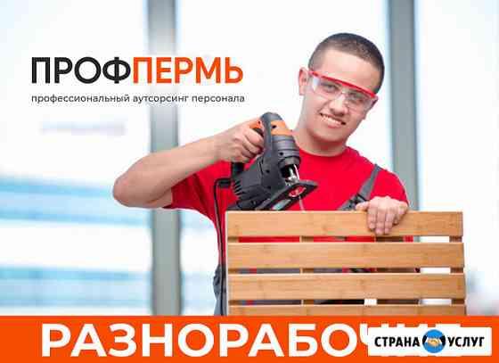 Подсобные работы Пермь