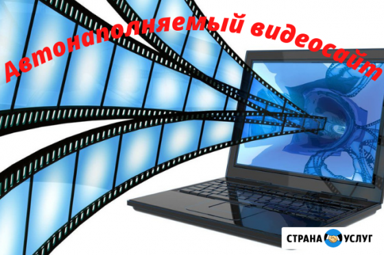 Автонаполняемый видео сайт на Wordpress любой тематики Москва